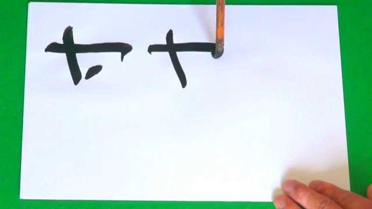 平仮名 さ行 ◇  書道 教秀 Japan【 書道 教秀 JAPAN 】 http://kyoushhu538.businesscatalyst.com/ 昨夜、エコキュートのスイッチ入れたら、栓閉め忘れでお風呂の湯25リットル垂れ流し、へこみました。これからは、目で確認してから押します。反省...