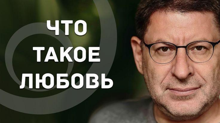 Михаил Лабковский - Что такое любовь