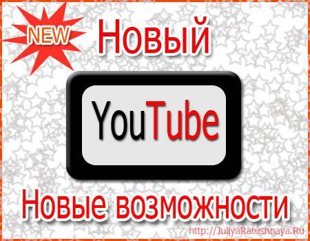 новый YouTube