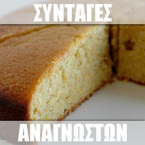 Κέικ με Λάδι ~ Η Τέλεια Συνταγή, η Τέλεια Λύση, το Τέλειο Πρόβλημα!