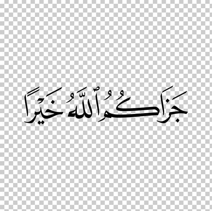 Naskh Thuluth Islamic Calligraphy Quran Good Png Abdo Angle Arabic Area Black Islamic Calligraphy Islamic Calligraphy Quran Calligraphy