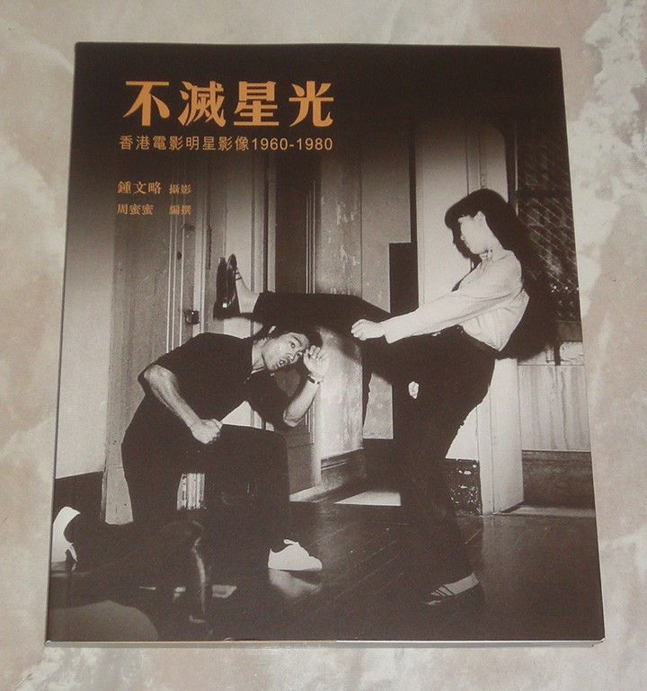 Hong Kong Movie Stars Photo Book Bruce Lee 李小龍 Sammo Hung Grace Chang Shaw Bros