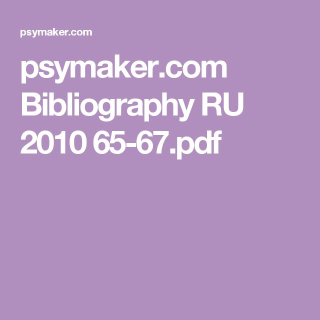 psymaker.com Bibliography RU 2010 65-67.pdf