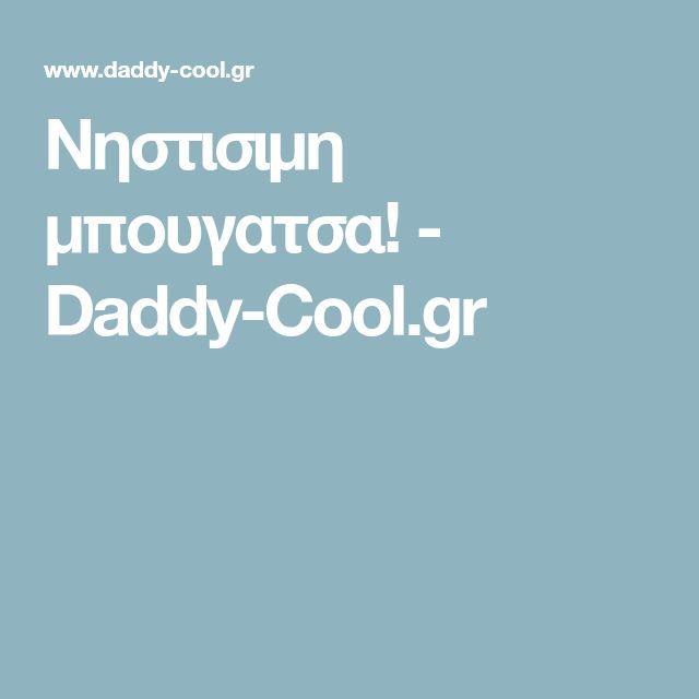 Νηστισιμη μπουγατσα! - Daddy-Cool.gr