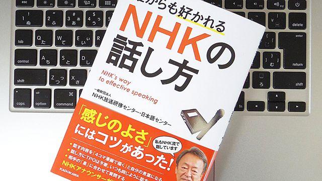 NHKアナウンサーから学ぶ「聞き方」の極意