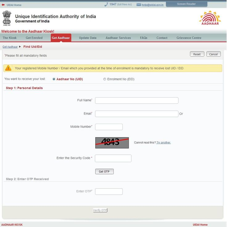 find lost aadhar