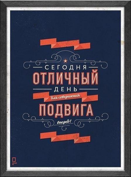 Мотивирующие плакаты для вашего интерьера http://artlabirint.ru/motiviruyushhie-plakaty-dlya-vashego-interera/  Мотивирующие плакаты для вашего интерьера. {{AutoHashTags}}