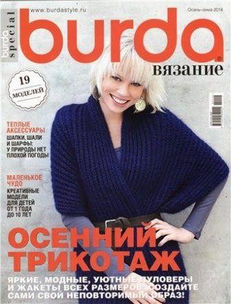 Журналы по вязанию и рукоделию: Burda special 2014. Вязание