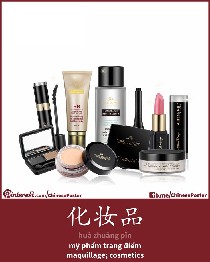 化妆品 - huà zhuāng pǐn - cosmetic - mỹ phẩm trang điểm