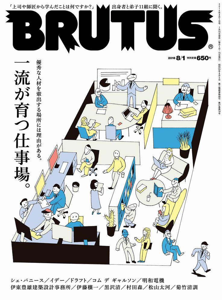 Brutus vol. 828 - Ryu Okubo