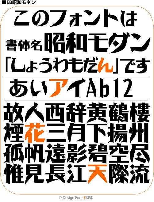 書体見本:EB昭和モダン