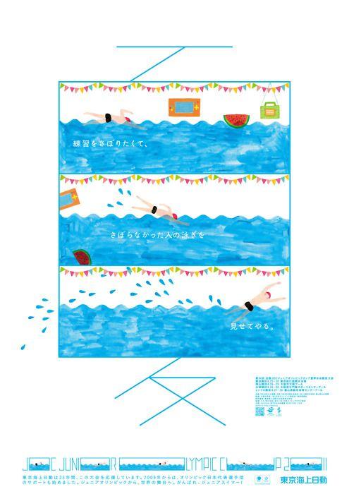 JOC Junior Olympic Cup 2011 Summer poster, Japan: Illustration by Fukawa Aiko