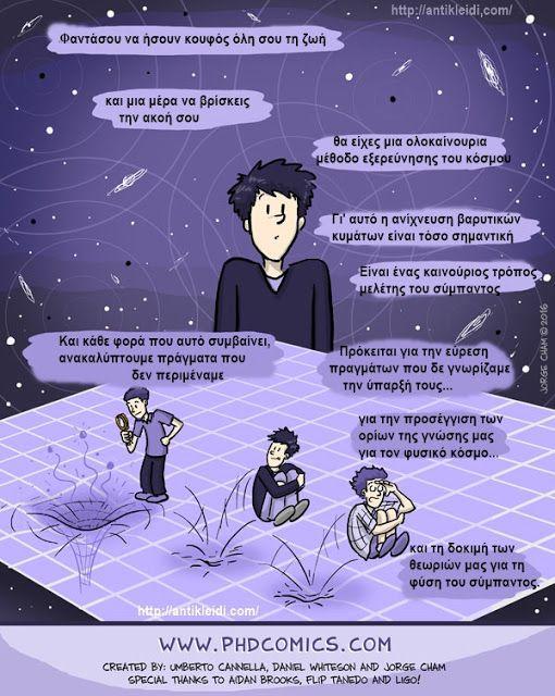 "tromaktiko: Τι είναι αυτά τα ""βαρυτικά κύματα"" που ακούμε από χτες; Η εξήγησή τους σ ένα θαυμάσιο κόμικ"