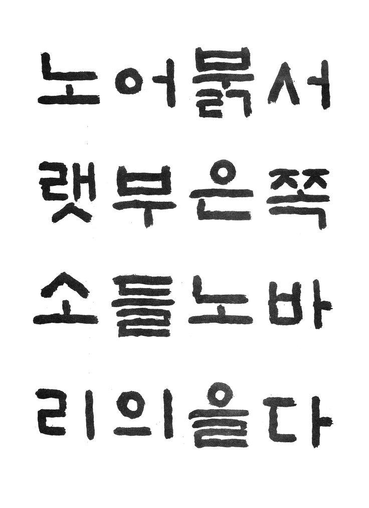 t115B r1 김단하 03 / 염정모 한글서예, 서예문인화