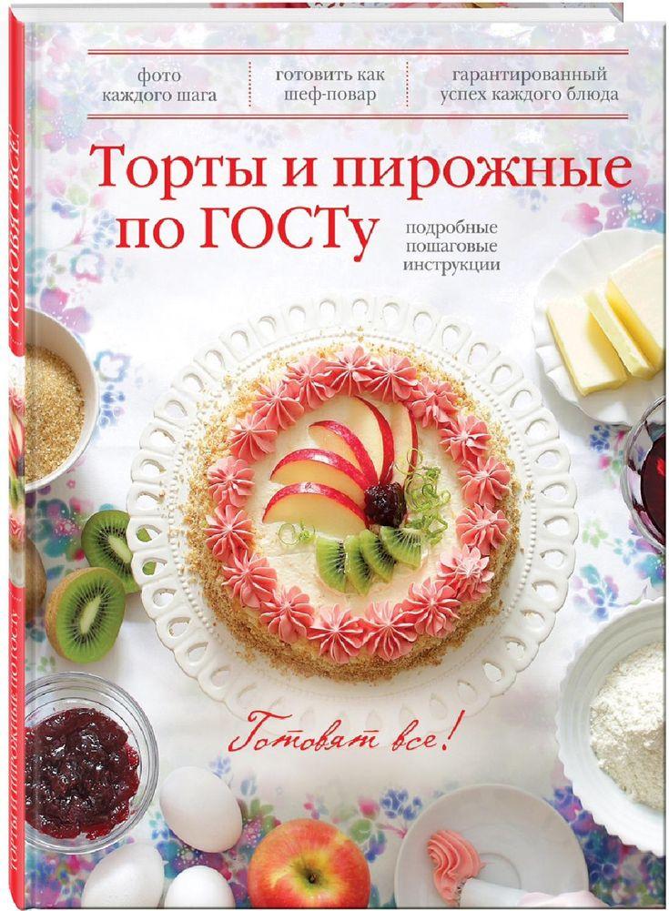 Книги: Торты и пирожные по ГОСТу , Украшаем закуски, Праздничные салаты