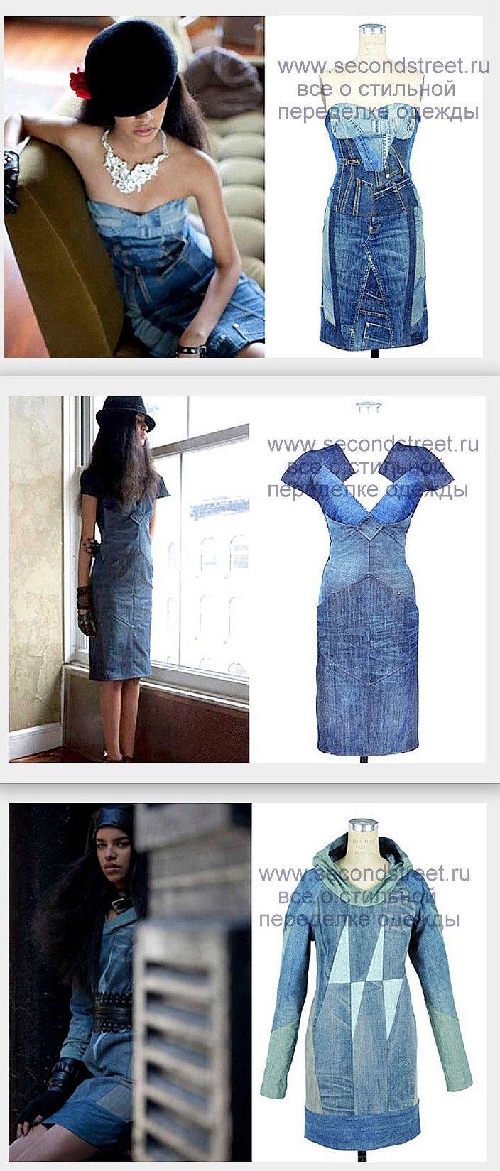 переделки дизайнерские платья из джинсов