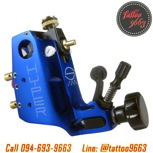 [HYPER] เครื่องสักโรตารี่ไฮเปอร์ เครื่องสักมอเตอร์ เครื่องสักลายแทททู เชื่อมต่อสายเกี่ยว+สายRCA (Blue Stigma Hyper V3 Motor Rotary Tattoo Machine 3rd Generation)