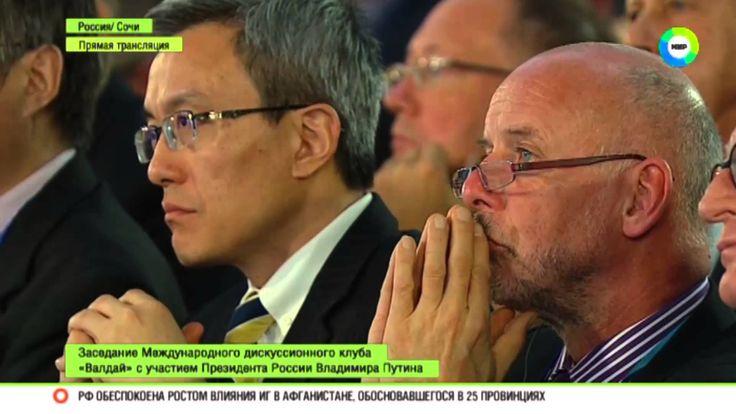 Выступление Владимира Путина на «Валдае»: Трансляция из Сочи