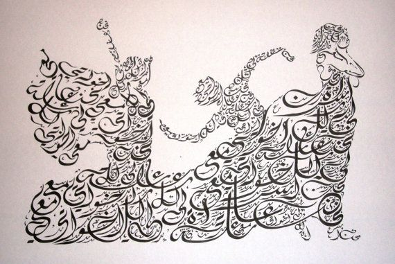 Sisters of the Wind- Original Arabic Calligraphy Print