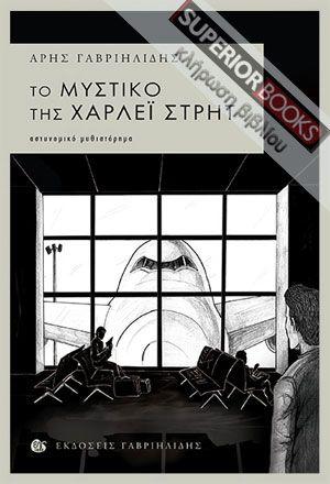 Οι Γαρυφαλλιά Μανιά και Χρύσα Ζιώρη κερδίζουν από ένα αντίτυπο του βιβλίου Το μυστικό της Χάρλεϊ Στρητ του Άρη Γαβριηλίδη, με την ευγενική χορηγία...