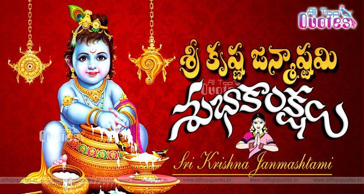 latest telugu quotes on krishna janmashtami | All Top Quotes | Telugu quotes | English Quotes | Hindi Quotes