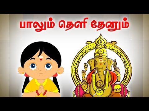 Paalum Theli Thenum - Kids Prayer Song - Vilayattu Paadalgal - Kids Song -Tamil Rhymes for Children - Tamil Kids Rhymes - Chellame Chellam Tamil Rhymes - Birds Rhymes For kids - விளையாட்டு பாடல்கள் - Baby Rhymes Tamil - Top Kids Rhymes - Nursery Rhymes - Tamil Rhymes Songs - Vilayattu Padalgal - Kids Tamil Songs