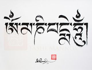 om mani padme hum (I bow to the jewel in the lotus of the heart.) tattoo