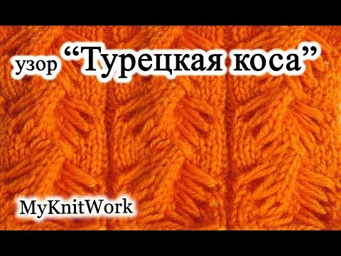 "Tutorial. Узор ""Турецкая коса"" спицами. Turkish cable pattern knitting. ""Çanakkale burgusu"". - YouTube"