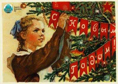 Открытка флажки СССР ёлочные флажки гирлянда, новогодние флажки