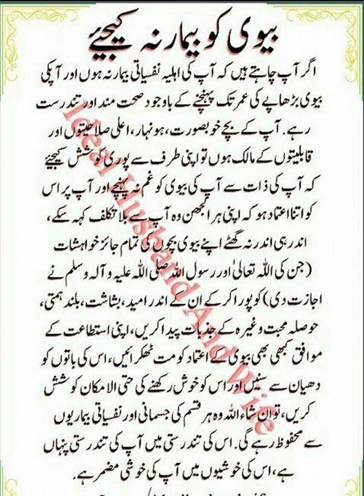 test your relationship in urdu