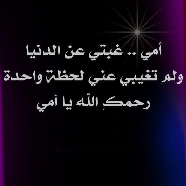 Pin By Rusul On أمي رزقك الله الجنة Calligraphy Arabic Calligraphy
