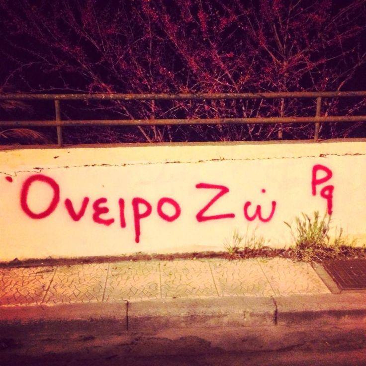 pantelis pantelidis graffiti - Αναζήτηση Google