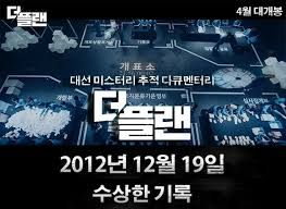 Image result for 더플랜