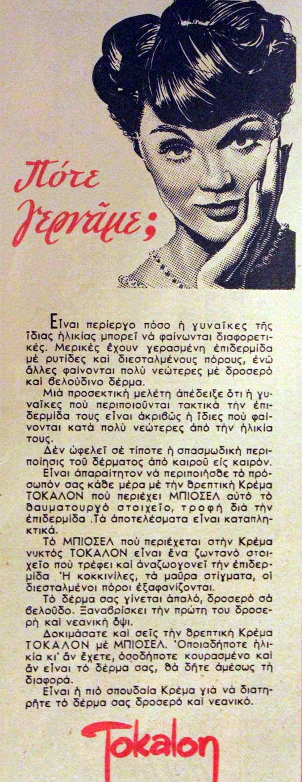 Vintage Greek Print Ads