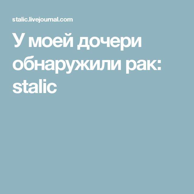 У моей дочери обнаружили рак: stalic