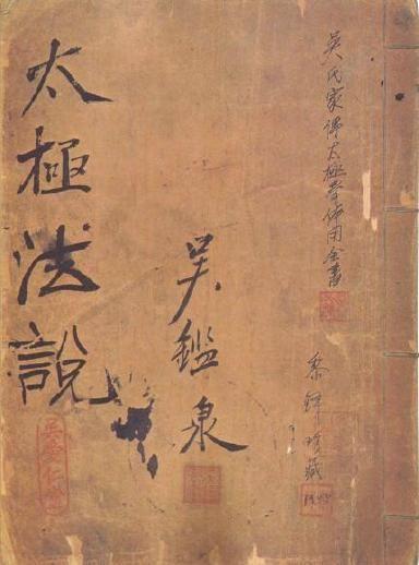 EXPLAINING TAIJI PRINCIPLES (TAIJI FA SHUO)
