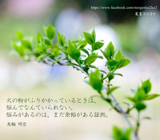 美輪 明宏の名言[夜名言アーカイブ]