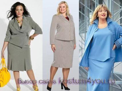 Стильные женские костюмы для полных