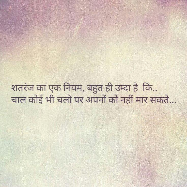 154 Best Hindi/Urdu/Gujarati Poetry/quotes Images On