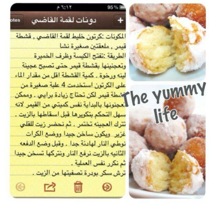 مطبخ عالم الطهاة On Twitter Dessert Recipes Yummy Food