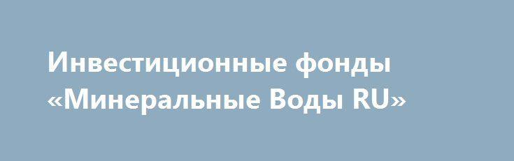 Инвестиционные фонды «Минеральные Воды RU» http://www.pogruzimvse.ru/doska53/?adv_id=358  Защити свои накопления от девальвации, инвестируя в Инвестиционный портфель. Инвестиции в международные фонды - это вид коллективных инвестиций, в рамках которых средства инвесторов объединяются в общий инвестиционный портфель и распределяются в соответствии с выбранной стратегией. Сегодня это один из самых удобных и доступных способов инвестирования с небольшой начальной суммой. При инвестициях в…