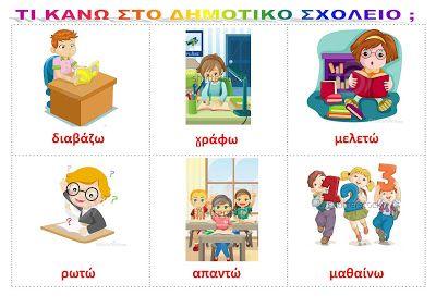 dreamskindergarten Το νηπιαγωγείο που ονειρεύομαι !: Πίνακες αναφοράς για τη μετάβαση των νηπίων στο Δημοτικό σχολείο