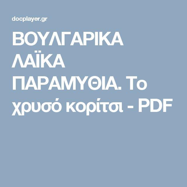 ΒΟΥΛΓΑΡΙΚΑ ΛΑΪΚΑ ΠΑΡΑΜΥΘΙΑ. Το χρυσό κορίτσι - PDF