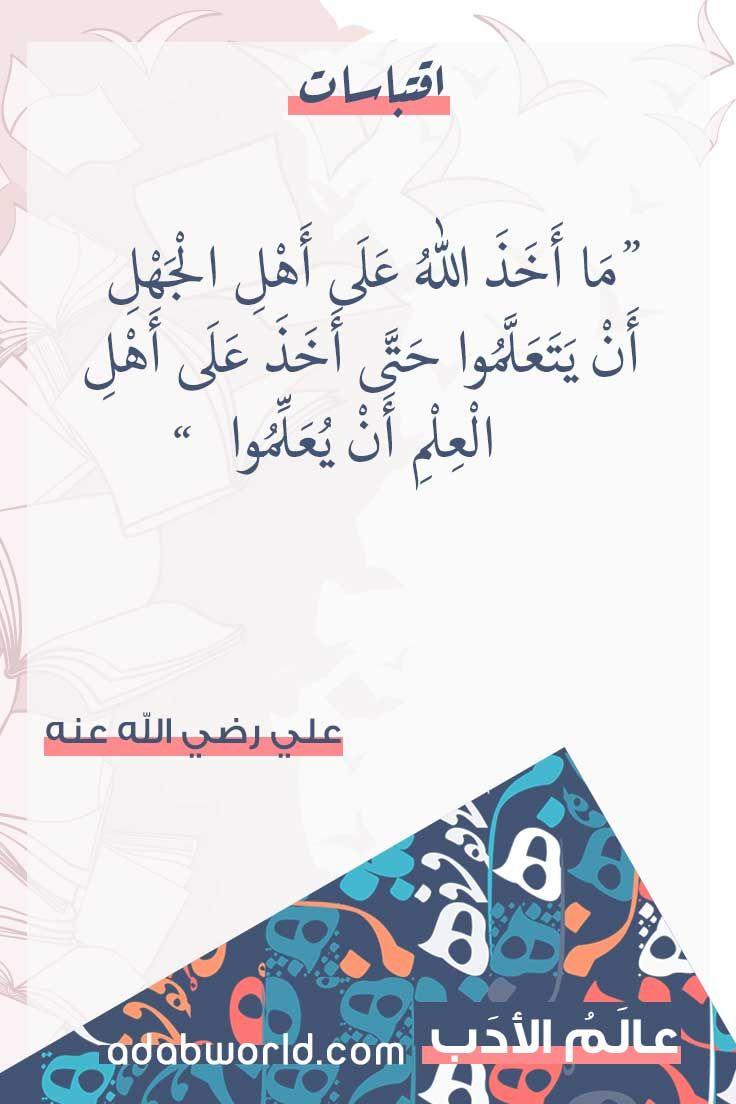 من روائع الامام علي رضي الله عنه عالم الأدب Arabic Calligraphy Aic