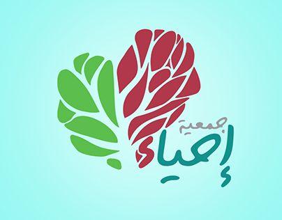 "Check out new work on my @Behance portfolio: ""جمعية إحياء    Revival Association"" http://on.be.net/1ISHVXO"