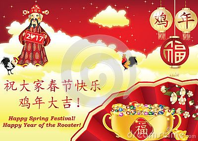 Chinese New Year of the Rooster 2017 greeting card