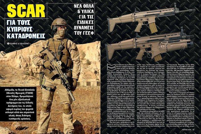SCAR για τους Κύπριους Καταδρομείς – Νέα όπλα & υλικά για τις Ειδικές Δυνάμεις του ΓΕΕΦ
