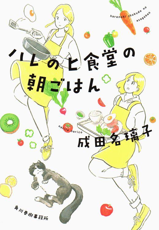 Breakfast Cafeteria - Takahashi Yuki (Coniko), Jun Kanawa (prigraphics)