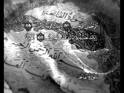 الماني - - Die Eröffnung(Al Fatiha) -  Mohamad Ayub