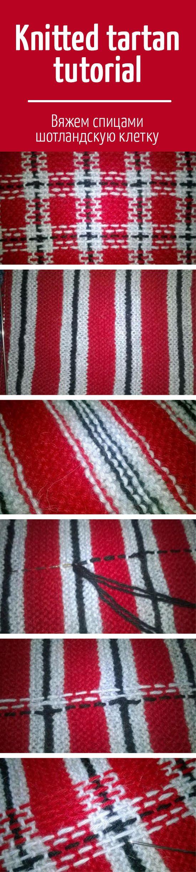 Handmade knitted tartan tutorial / Всё гениальное просто: вяжем трехцветную шотландскую клетку спицами